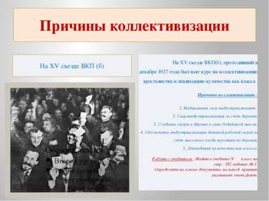 Причины коллективизации На ХV съезде ВКП (б) На ХV съезде ВКП(б), проходивший...