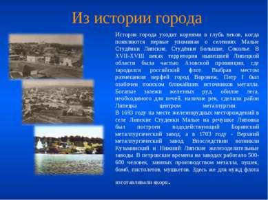 Из истории города История города уходит корнями в глубь веков, когда появляют...