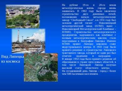На рубеже 19-го и 20-го веков металлургическая жизнь города вновь оживилась. ...