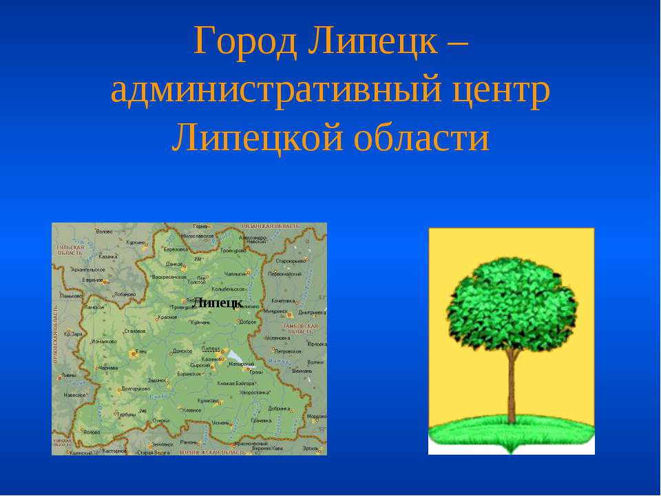Город Липецк – административный центр Липецкой области Липецк