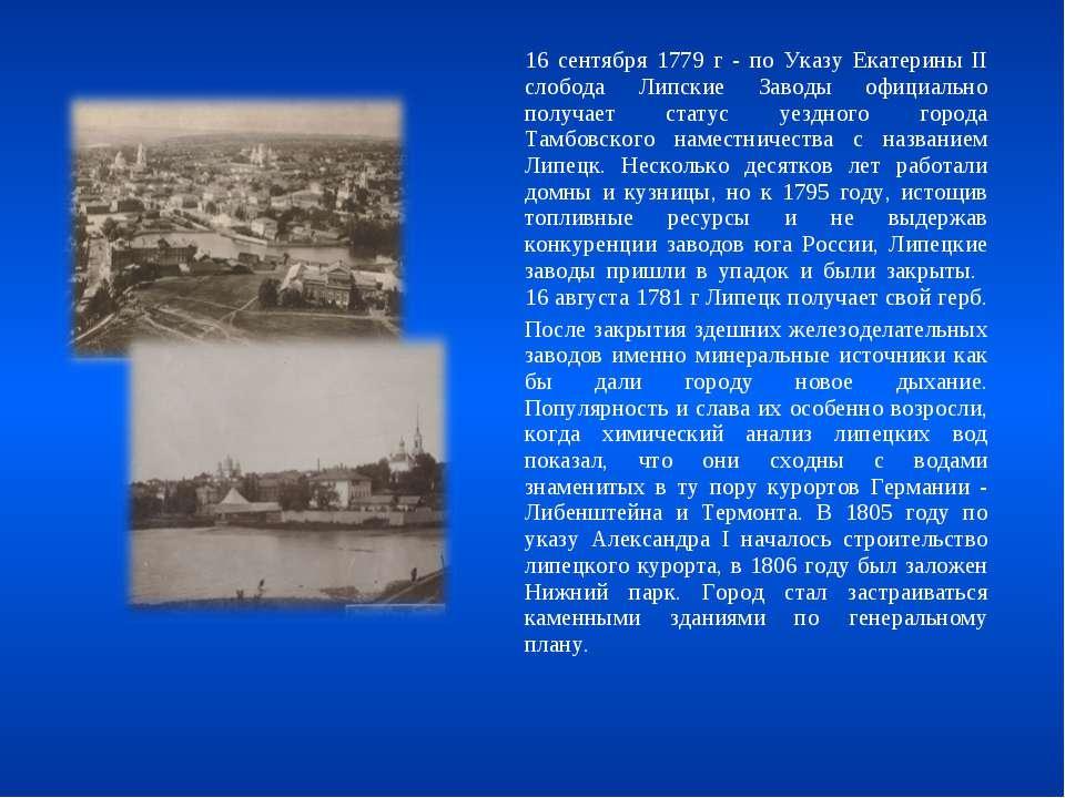 16 сентября 1779 г - по Указу Екатерины II слобода Липские Заводы официально ...