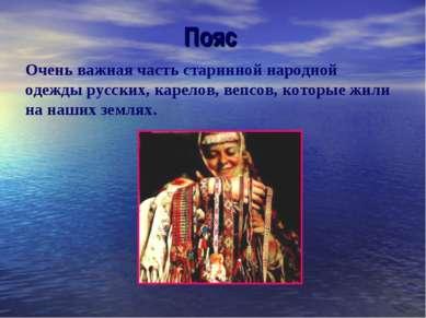 Пояс Очень важная часть старинной народной одежды русских, карелов, вепсов, к...
