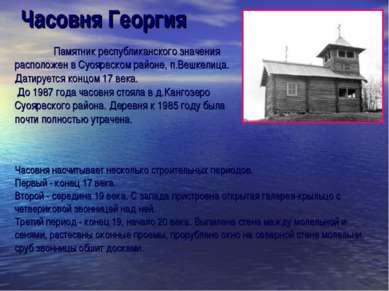 Часовня Георгия Памятник республиканского значения расположен в Суоярвском ра...