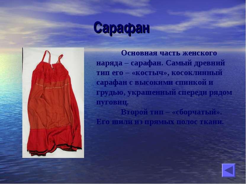 Сарафан Основная часть женского наряда – сарафан. Самый древний тип его – «ко...