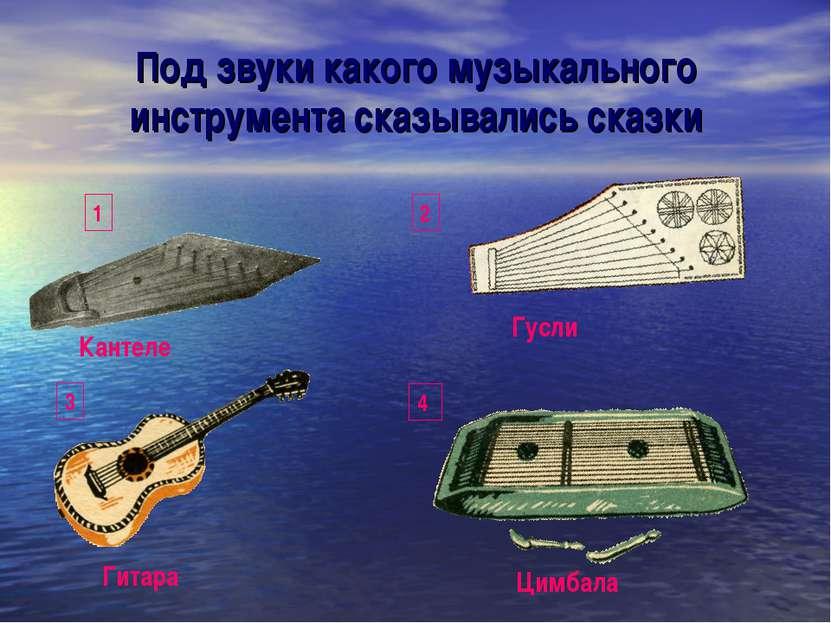 Под звуки какого музыкального инструмента сказывались сказки Гитара Цимбала Г...
