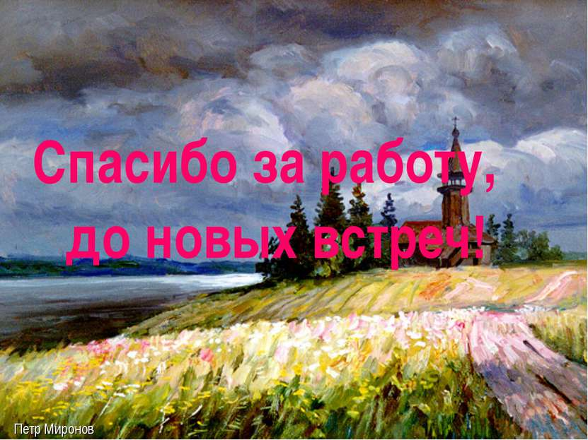 Петр Миронов Спасибо за работу, до новых встреч! Петр Миронов