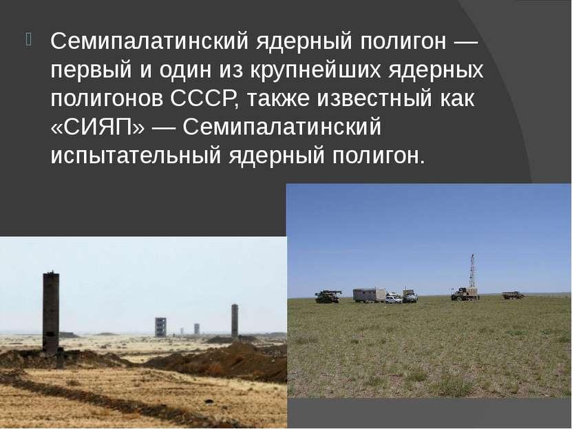 Семипалатинский ядерный полигон — первый и один из крупнейших ядерных полигон...