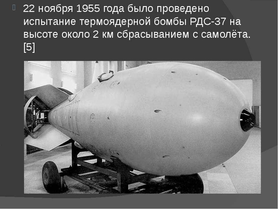 22 ноября 1955 года было проведено испытание термоядерной бомбы РДС-37 на выс...