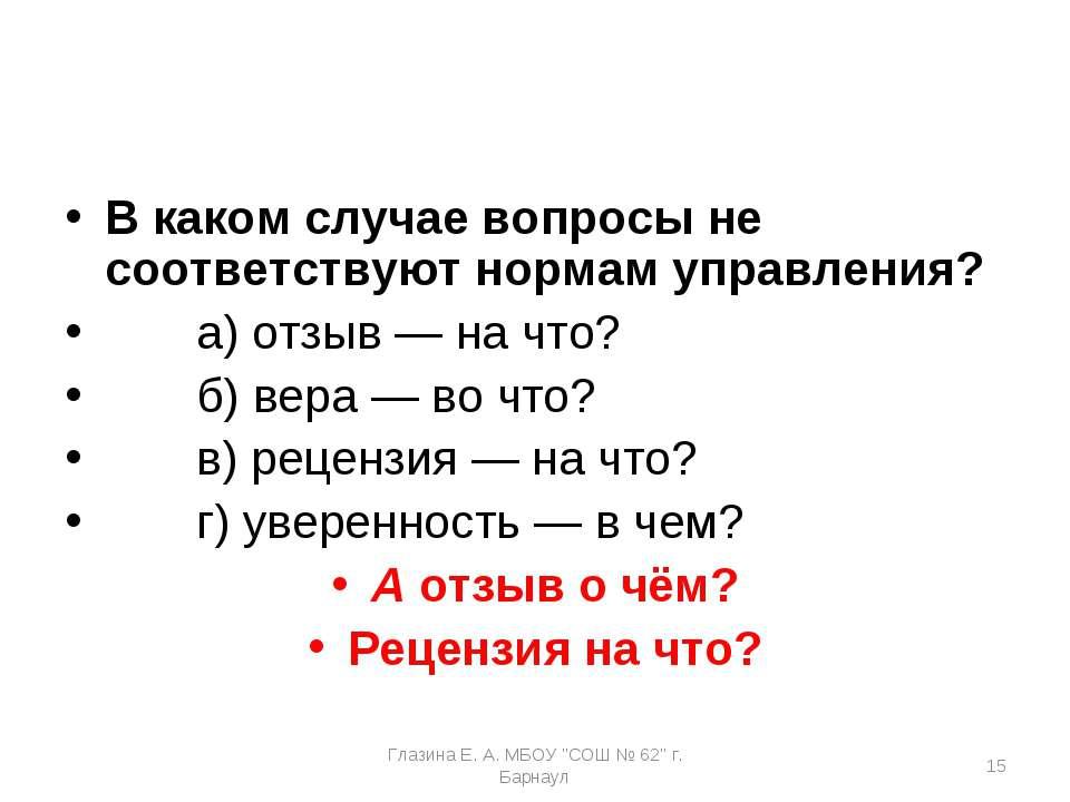 В каком случае вопросы не соответствуют нормам управления? а) отзыв — на что?...
