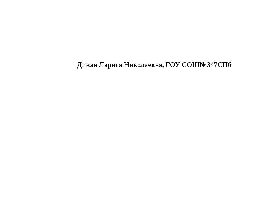 Дикая Лариса Николаевна, ГОУ СОШ№347СПб