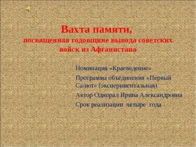 Вахта памяти, посвященная годовщине вывода советских войск из Афганистана Ном...