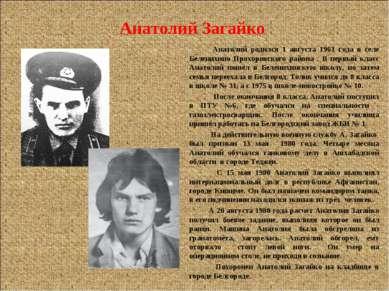 Анатолий Загайко Анатолий родился 1 августа 1961 года в селе Беленихино Прохо...