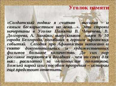 Уголок памяти «Солдатский подвиг я считаю высшим - и самым бескорыстным на ве...