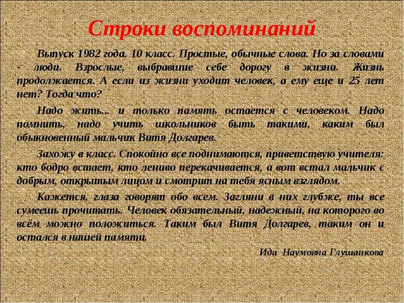 Строки воспоминаний Выпуск 1982 года. 10 класс. Простые, обычные слова. Но за...