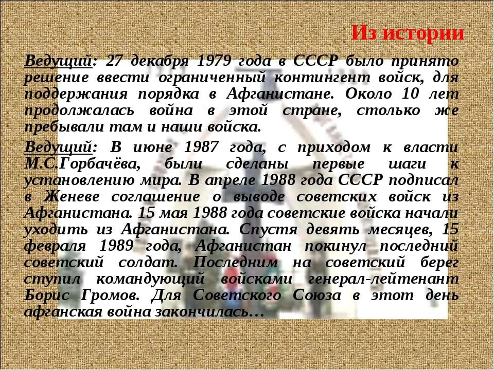 Из истории Ведущий: 27 декабря 1979 года в СССР было принято решение ввести о...