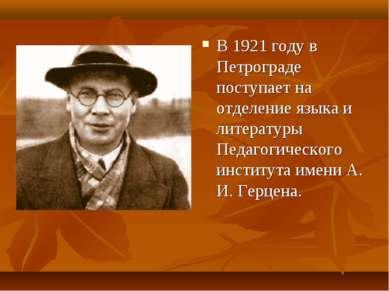 В 1921 году в Петрограде поступает на отделение языка и литературы Педагогиче...
