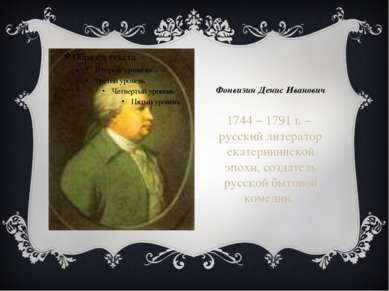 Фонвизин Денис Иванович 1744 – 1791 г. – русский литератор екатерининской эпо...