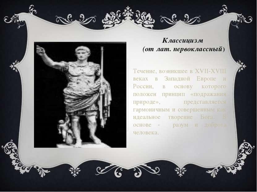Классицизм (от лат. первоклассный) Течение, возникшее в XVII-XVIII веках в За...