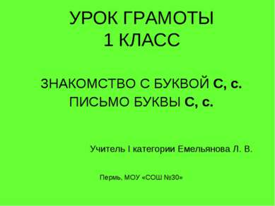 УРОК ГРАМОТЫ 1 КЛАСС ЗНАКОМСТВО С БУКВОЙ С, с. ПИСЬМО БУКВЫ С, с. Учитель I к...