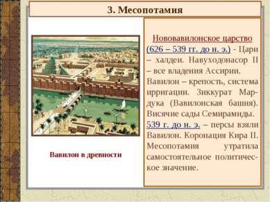 3. Месопотамия Нововавилонское царство (626 – 539 гг. до н. э.) - Цари – халд...