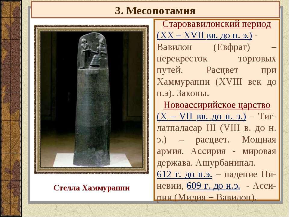 3. Месопотамия Старовавилонский период (XX – XVII вв. до н. э.) - Вавилон (Ев...