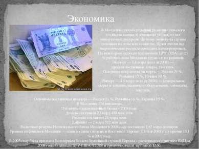 Экономика В Молдавии способствующий развитию сельского хозяйства климат и зем...