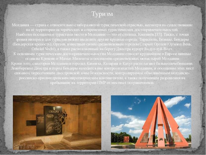 Туризм Молдавия — страна с относительно слаборазвитой туристической отраслью,...