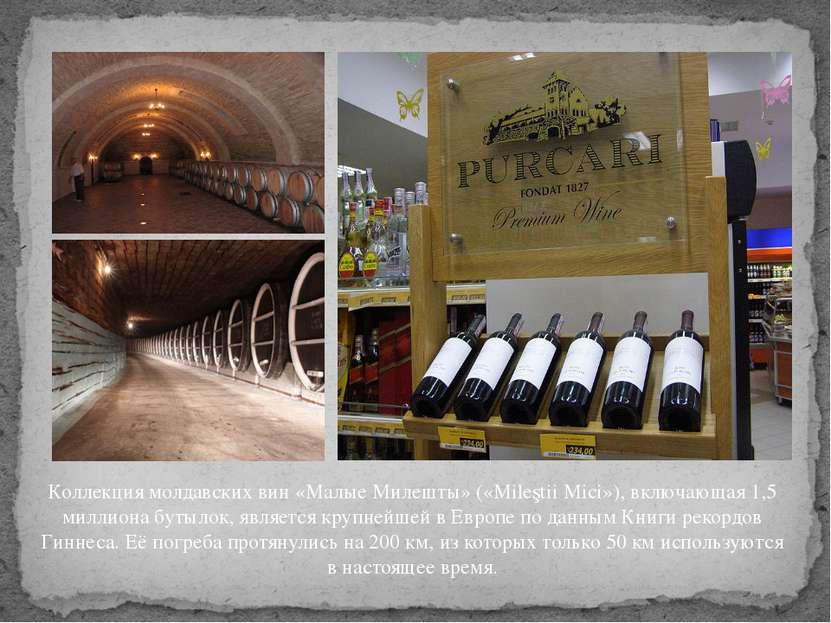 Коллекция молдавских вин «Малые Милешты» («Mileştii Mici»), включающая 1,5 ми...