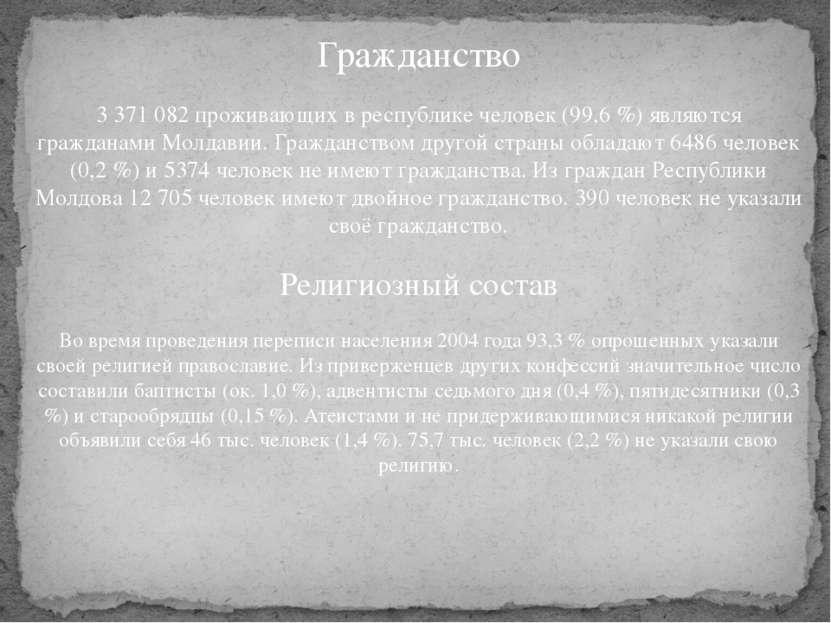 Гражданство 3 371 082 проживающих в республике человек (99,6 %) являются граж...