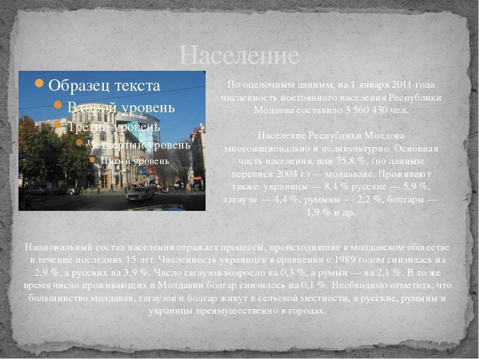 Население По оценочным данным, на 1 января 2011 года численность постоянного ...