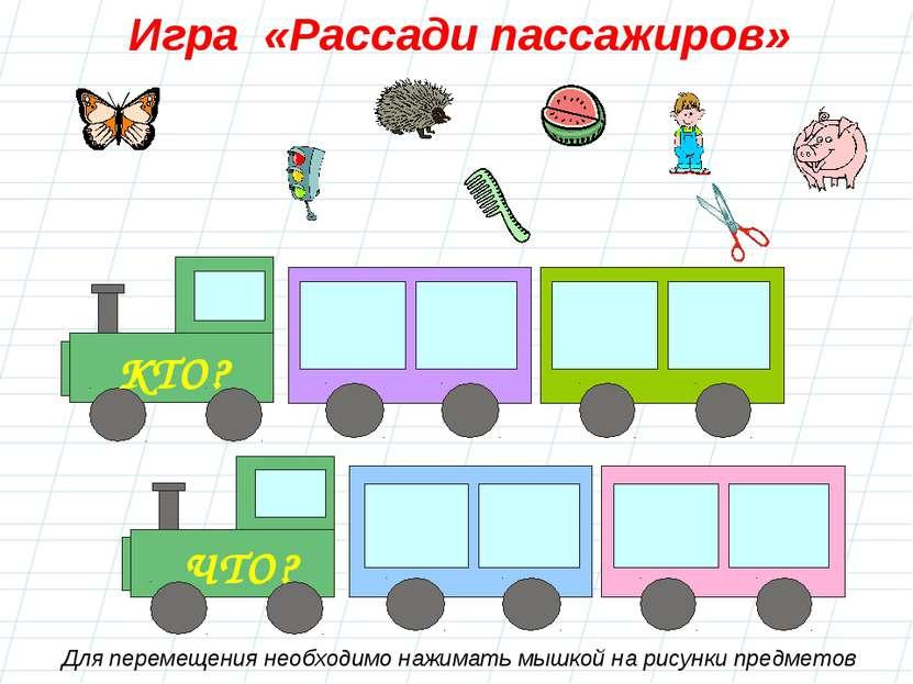 Игра «Рассади пассажиров» Для перемещения необходимо нажимать мышкой на рисун...