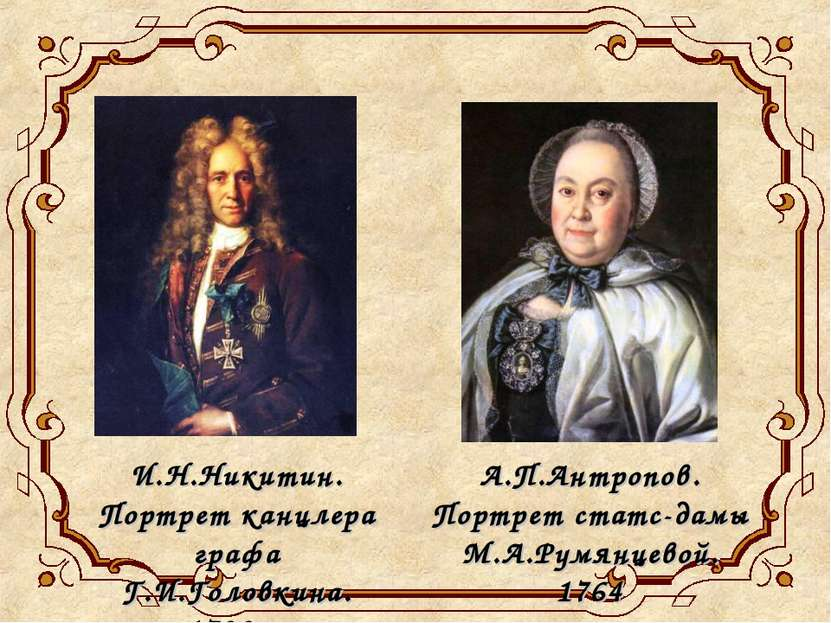 И.Н.Никитин. Портрет канцлера графа Г.И.Головкина. 1720-е А.П.Антропов. Портр...