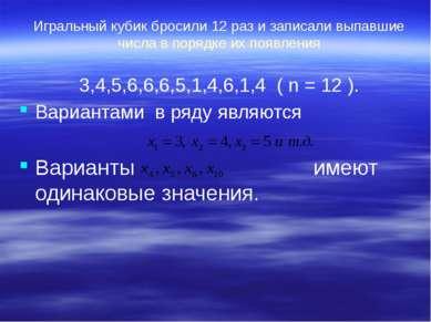 Игральный кубик бросили 12 раз и записали выпавшие числа в порядке их появлен...