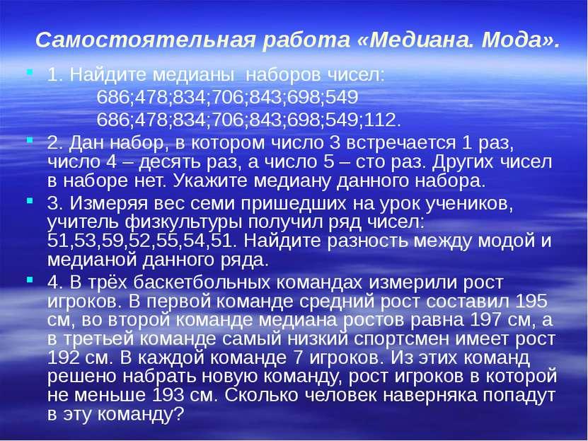 Самостоятельная работа «Медиана. Мода». 1. Найдите медианы наборов чисел: 686...