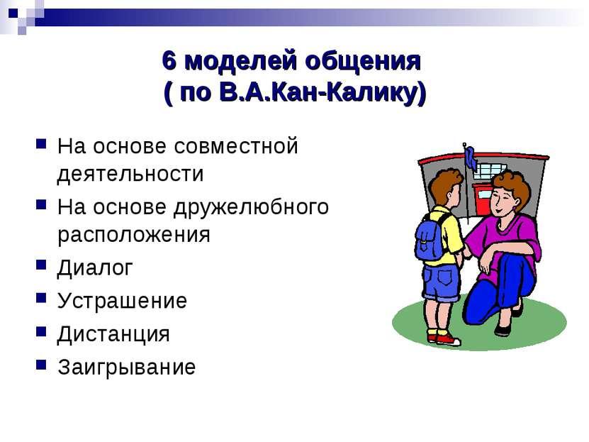 6 моделей общения ( по В.А.Кан-Калику) На основе совместной деятельности На о...