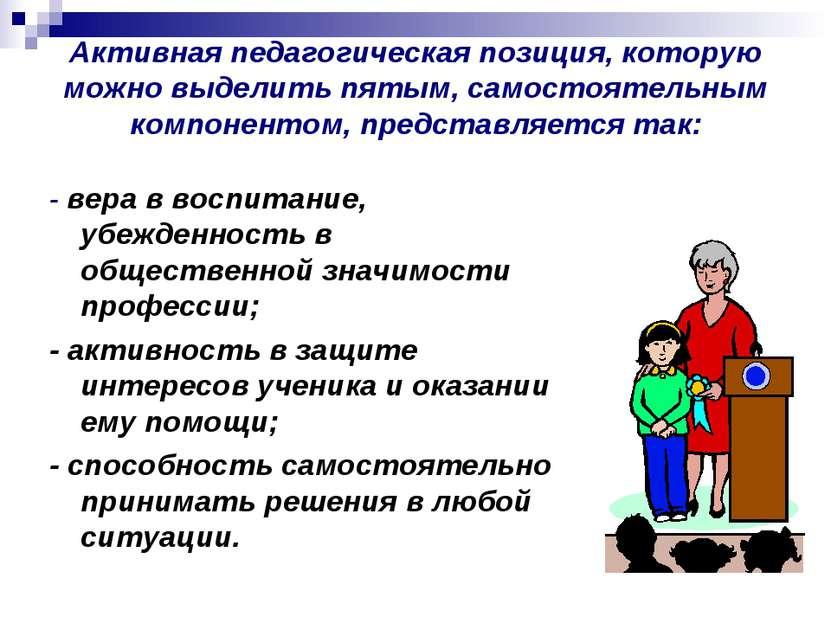 Активная педагогическая позиция, которую можно выделить пятым, самостоятельны...