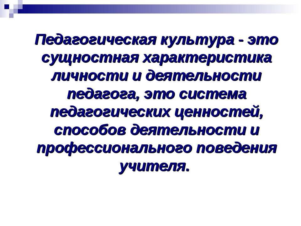 Педагогическая культура - это сущностная характеристика личности и деятельнос...