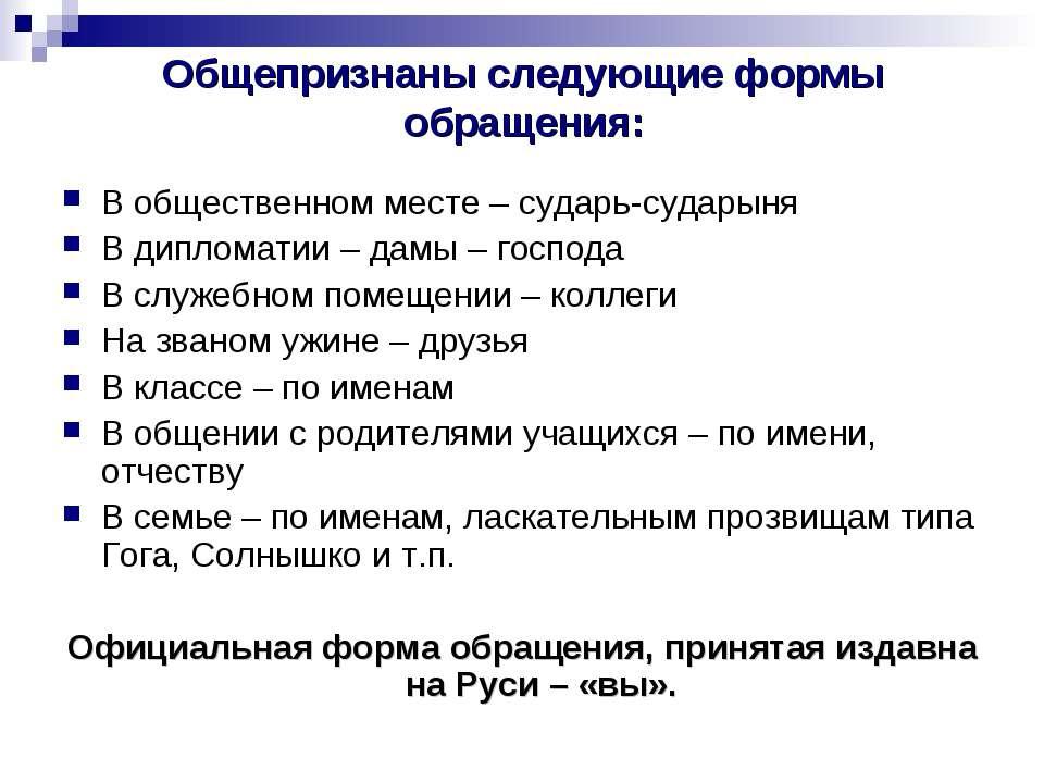 Общепризнаны следующие формы обращения: В общественном месте – сударь-сударын...