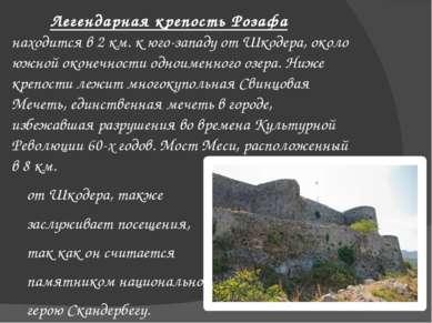 Легендарная крепость Розафа находится в 2 км. к юго-западу от Шкодера, около ...