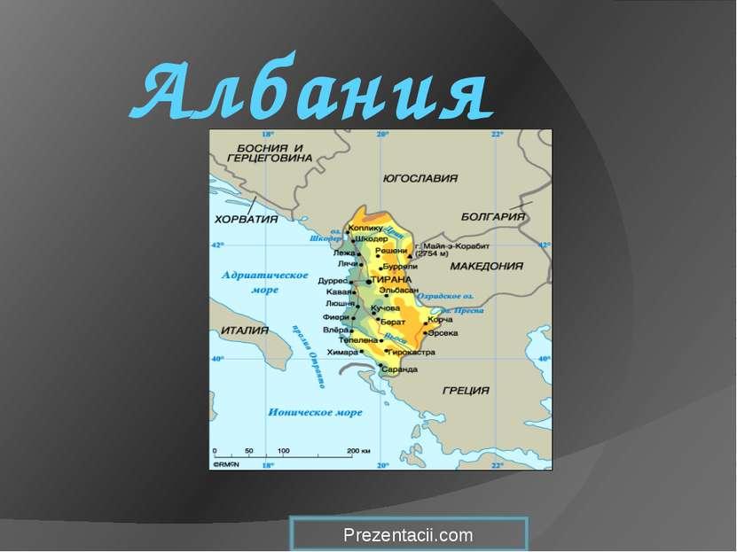 Албания Prezentacii.com