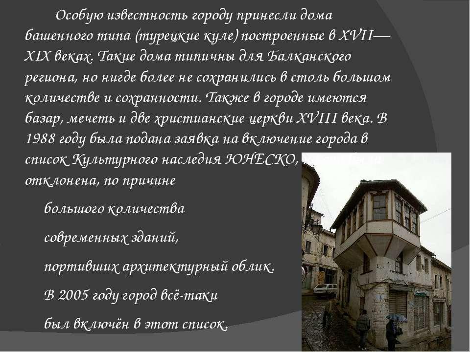 Особую известность городу принесли дома башенного типа (турецкие куле) постро...