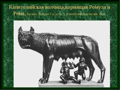 Капитолийская волчица,кормящая Ромула и Рема. Бронза. Начало 5 в. до н. э. Ка...