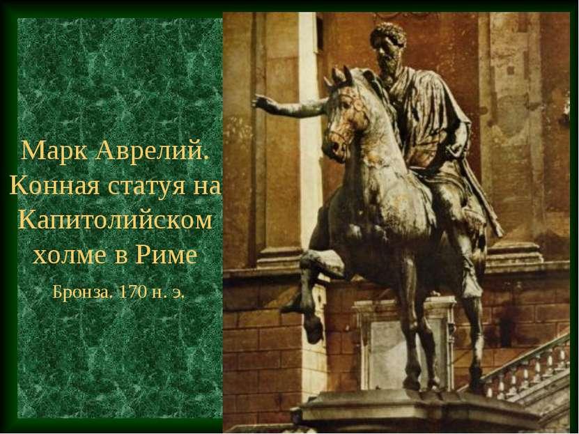 Марк Аврелий. Конная статуя на Капитолийском холме в Риме Бронза. 170 н. э.