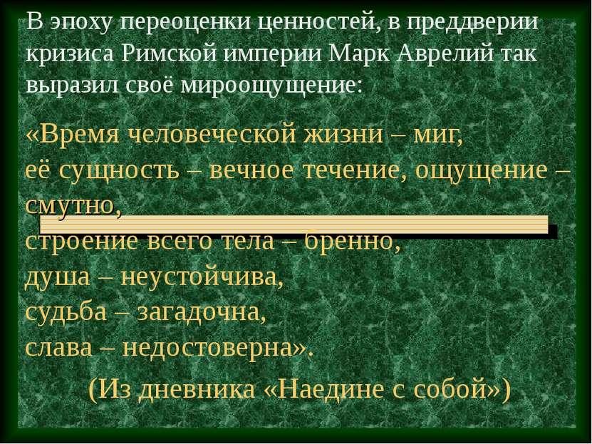 «Время человеческой жизни – миг, её сущность – вечное течение, ощущение – сму...