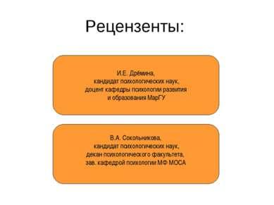 Рецензенты: И.Е. Дрёмина, кандидат психологических наук, доцент кафедры психо...