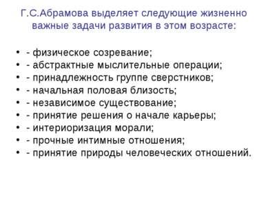 Г.С.Абрамова выделяет следующие жизненно важные задачи развития в этом возрас...