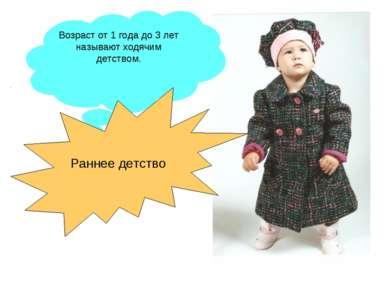 Возраст от 1 года до 3 лет называют ходячим детством. Раннее детство