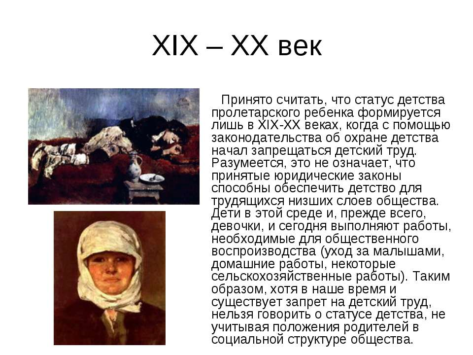 XIX – XX век Принято считать, что статус детства пролетарского ребенка формир...