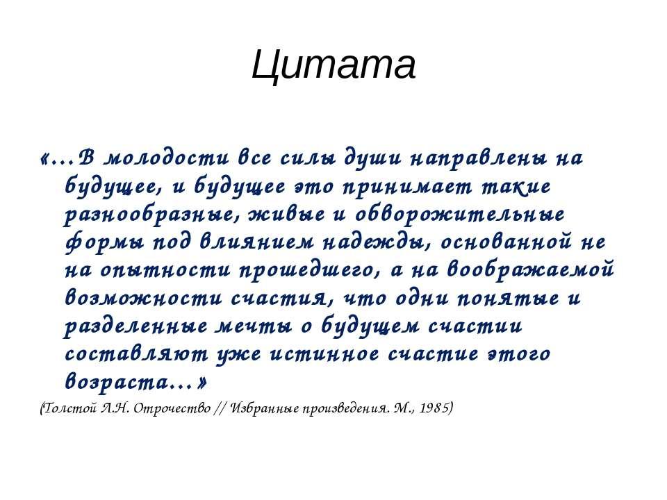 Цитата «…В молодости все силы души направлены на будущее, и будущее это прини...