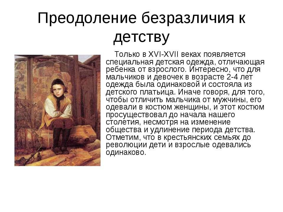 Преодоление безразличия к детству Только в XVI-XVII веках появляется специаль...